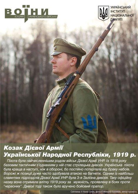 «ВОЇНИ. Історія українського війська» 19